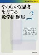 やわらかな思考を育てる数学問題集 2 (岩波現代文庫 学術)(岩波現代文庫)