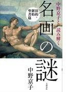 名画の謎 中野京子と読み解く 旧約・新約聖書篇