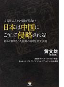 日本は中国にこうして侵略される! 尖閣どころか沖縄が危ない! 初めて解明された侵略の原理と歴史法則