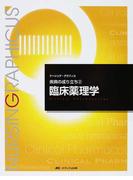 臨床薬理学 第3版 (ナーシング・グラフィカ 疾病の成り立ち)