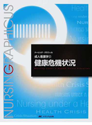 健康危機状況 第2版 (ナーシング・グラフィカ 成人看護学)