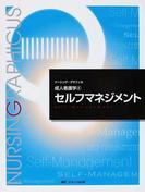セルフマネジメント 第2版 (ナーシング・グラフィカ 成人看護学)