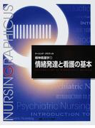 情緒発達と看護の基本 第3版 (ナーシング・グラフィカ 精神看護学)