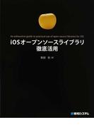 iOSオープンソースライブラリ徹底活用