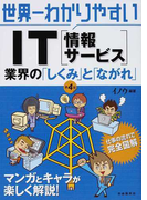 世界一わかりやすいIT〈情報サービス〉 業界の「しくみ」と「ながれ」 第4版