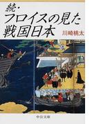 フロイスの見た戦国日本 続 (中公文庫)(中公文庫)