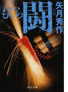 もぐら 闘 (中公文庫 「もぐら」シリーズ)(中公文庫)