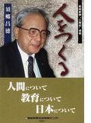 """人をつくる 産経新聞""""人国記""""連載"""