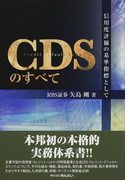 CDSのすべて 信用度評価の基準指標として