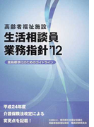 高齢者福祉施設生活相談員業務指針 業務標準化のためのガイドライン '12