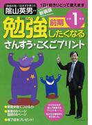 勉強したくなるさんすう・こくごプリント きりとって使えます 新装版 小学1年生前期 (び★えいぶる別冊)