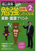 勉強したくなる算数・国語プリント きりとって使えます 新装版 小学2年生前期 (び★えいぶる別冊)