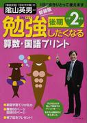勉強したくなる算数・国語プリント きりとって使えます 新装版 小学2年生後期 (び★えいぶる別冊)