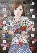 すべての時代を通じての殺人術 駕籠真太郎ホラー作品集 (ワールドコミックススペシャル リターンフェスティバル)