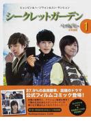 シークレットガーデン 1 日本語版 ヒョンビン&ハ・ジウォン&ユン・サンヒョン フィルムコミック