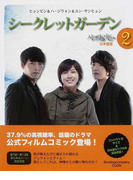 シークレットガーデン 2 日本語版 ヒョンビン&ハ・ジウォン&ユン・サンヒョン フィルムコミック