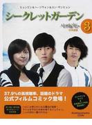 シークレットガーデン 3 日本語版 ヒョンビン&ハ・ジウォン&ユン・サンヒョン フィルムコミック