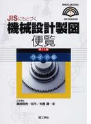 JISにもとづく機械設計製図便覧 第11版 ワイド版 (理工学社オンデマンド)