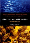 生物にとって自己組織化とは何か 群れ形成のメカニズム