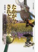 たかがハチ、されどミツバチ 日本ミツバチに教えられること 再増補新装版