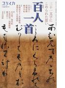 ユリイカ 第44巻第16号1月臨時増刊号 総特集百人一首