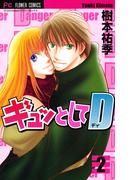 ギュッとしてD 2(フラワーコミックス)