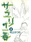 サユリ1号 2(ビッグコミックス)