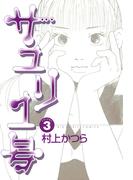サユリ1号 3(ビッグコミックス)