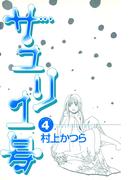 サユリ1号 4(ビッグコミックス)