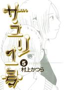 サユリ1号 5(ビッグコミックス)
