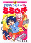 まほおつかいミミッチ 1(IKKI コミックス)