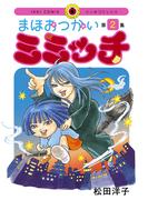 まほおつかいミミッチ 2(IKKI コミックス)