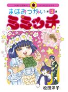 まほおつかいミミッチ 3(IKKI コミックス)