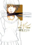 リボン-RE-BORN-(ビッグコミックス)