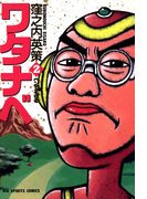 ワタナベ 2(ビッグコミックス)