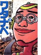 ワタナベ 3(ビッグコミックス)