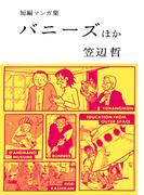 笠辺哲 短編マンガ集 バニーズ(IKKI コミックス)