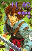 月の蛇 4(ゲッサン少年サンデーコミックス)