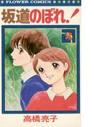 坂道のぼれ! 3(フラワーコミックス)