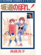 坂道のぼれ! 4(フラワーコミックス)