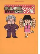 社長DEジャンケン隊 1(ビッグコミックス)