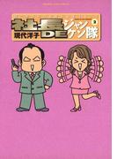 社長DEジャンケン隊 2(ビッグコミックス)