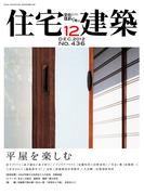 住宅建築2012年12月号(No.436)