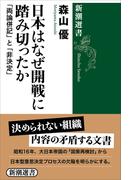 日本はなぜ開戦に踏み切ったか―「両論併記」と「非決定」―(新潮選書)(新潮選書)