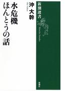 水危機 ほんとうの話(新潮選書)(新潮選書)