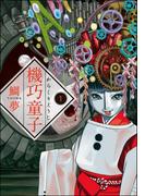 機巧童子 1巻(ホラーMシリーズ)