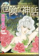 危険な神話(ホラーMシリーズ)