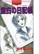 空白の日記帳(ホラーMシリーズ)