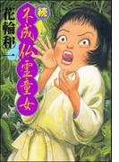 続 不成仏霊童女(ホラーMシリーズ)