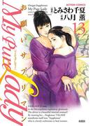 My Pure Lady13(アクションコミックス)